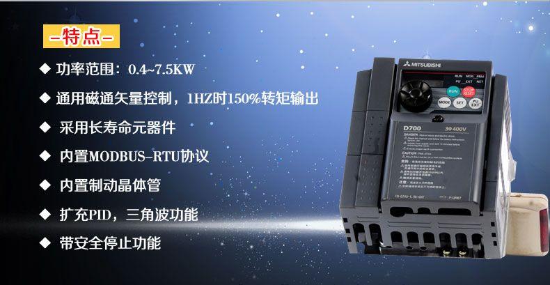 三菱变频器d740系列